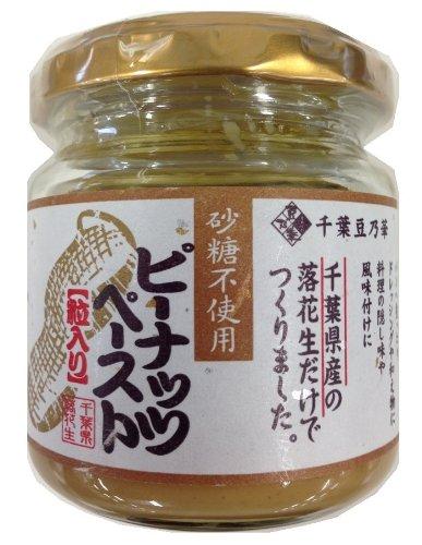 千葉豆乃華 粒入りピーナッツペースト 砂糖不使用 145g