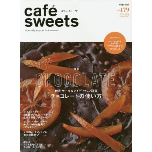 cafe-sweets (カフェ-スイーツ) vol.179 (柴田書店MOOK)