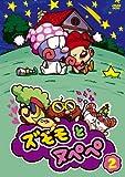 ズモモとヌペペのアニメ画像