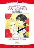 プリンセスの約束_セイキのウエディング:サン・ミッシェルオウコク編 Ⅱ (ハーレクインコミックス)