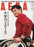 AERA (アエラ) 2015年 1/26号 [雑誌]