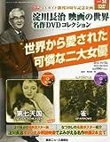 淀川長治 映画の世界 名作DVDコレクション 36号 2013年 11/13号 [分冊百科]