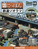 昭和にっぽん鉄道ジオラマ全国版(58) 2016年 11/8 号 [雑誌]