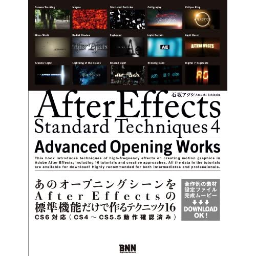 After Effects Standard Techniques 4 -Advanced Opening Works