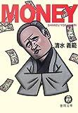 MONEY (徳間文庫)