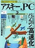 ASCII.PC (アスキードットピーシー) 2011年 02月号 [雑誌]