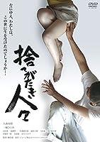捨てがたき人々 [DVD]