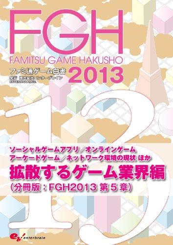 ファミ通ゲーム白書2013 拡散するゲーム業界編 (ビジネスファミ通)