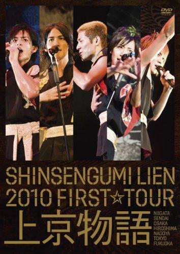 SHINSENGUMI LIEN 2010 FIRST☆TOUR 上京物語 [DVD]