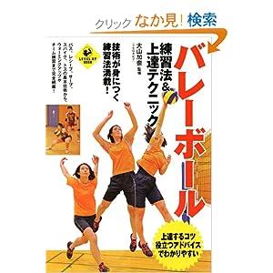 バレーボール 練習法&上達テクニック (SPORTS LEVEL UP BOOK)