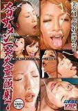 メガザーメン一発大量顔射!7 [DVD]