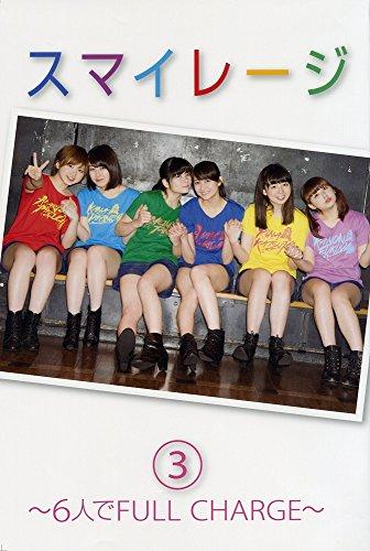 【Amazon.co.jp限定】 スマイレージ 3 -6人でFULL CHARGE- Amazon限定カバーVer.