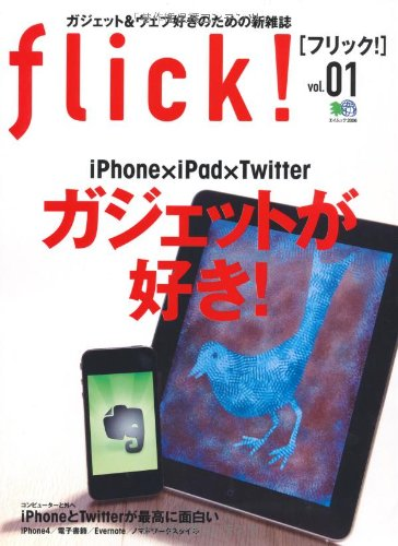 flick!(フリック)