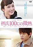 摂氏100℃の微熱 [DVD]