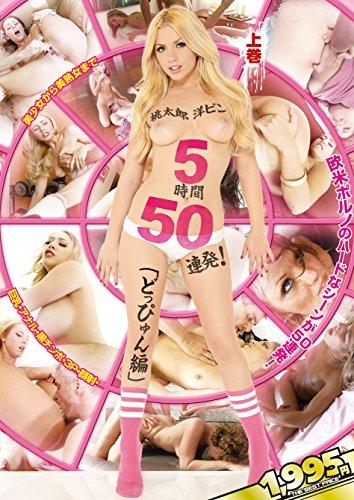 桃太郎洋ピン「どっぴゅん編」5時間50連発! [DVD]