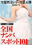 ナンパ必勝ガイド 全国ナンパスポット101: 空想性交シリーズ 第五弾