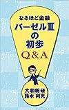 なるほど金融 バーゼル?の初歩Q&A