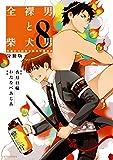 全裸男と柴犬男 警視庁生活安全部遊撃捜査班 分冊版(8) (ARIAコミックス)