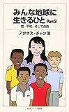 みんな地球に生きるひと (Part3) (岩波ジュニア新書 (554))