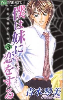 Boku Wa Imouto Ni Koiwosuru Vol.3 [In Japanese] (I Love My Little