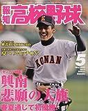 報知高校野球 2010年 05月号 [雑誌]