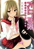オトコの娘コミックアンソロジー ~小悪魔編~ (ミリオンコミックス88)