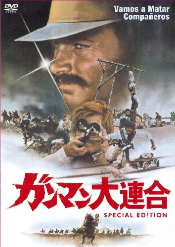ガンマン大連合 スペシャル・エディション [DVD]