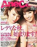 AneCan (アネキャン) 2012年 10月号