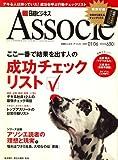 日経ビジネス Associe (アソシエ) 2009年 1/6号 [雑誌]