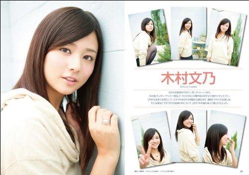 CM NOW (シーエム・ナウ) 2012年 01月号 [雑誌]