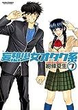 妄想少女オタク系(7) (アクションコミックス(コミックハイ!))