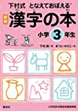 漢字の本 小学3年生 (下村式 となえておぼえる 漢字の本 新版)