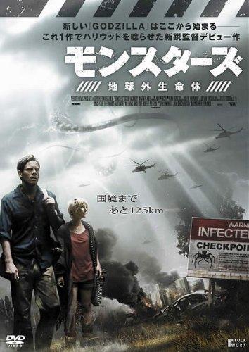 モンスターズ/地球外生命体 - 作品 - Yahoo!映画