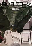 黒いユニコーン 機動戦士ガンダムUC(7) (角川文庫)