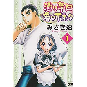 酒は辛口肴は下ネタ 1 (ヤングチャンピオンコミックス)