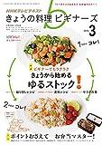 NHK きょうの料理 ビギナーズ 2016年 3月号 [雑誌] NHKテキスト