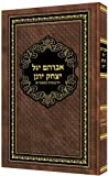 img - for Avraham Yagel Yitzchak Yeranen book / textbook / text book