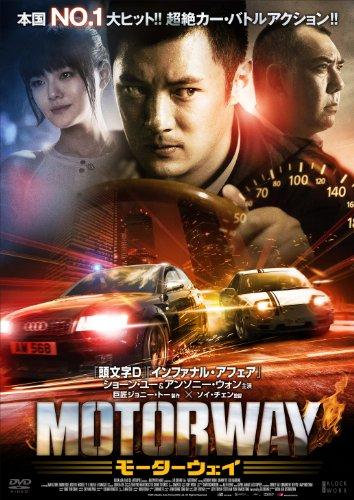 モーターウェイ [DVD]