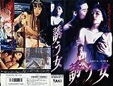 誘う女-レイプ- [VHS]