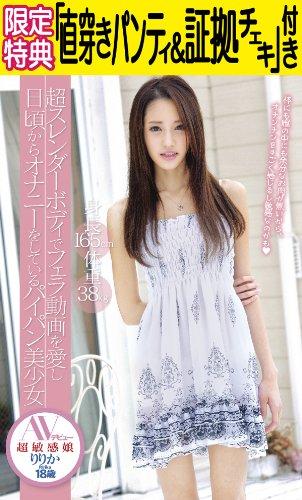 [りりか] 【Amazon.co.jp限定】身長165cm体重38kg 超スレンダーボディでフェラ動画を愛し日頃からオナニーをしているパイパン美少女 AVデビュー りりか(18歳) (直穿きパンティ(証拠チェキ付き))(数量限定)