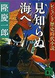 レジェンド歴史時代小説 見知らぬ海へ (講談社文庫)