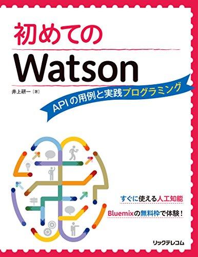 初めてのWatson APIの用例と実践プログラミング