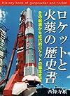 ロケットと火薬の歴史書: その起源から近代ロケットの誕生まで