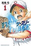 ツースリー(1) (講談社コミックス)