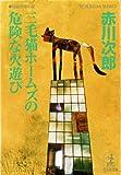 三毛猫ホームズの危険な火遊び (光文社文庫)