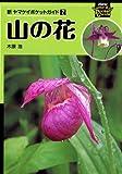 山の花 (新ヤマケイポケットガイド2)
