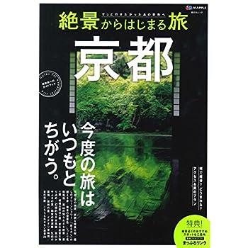 絶景からはじまる旅 京都 (国内 | 観光 旅行 ガイドブック)