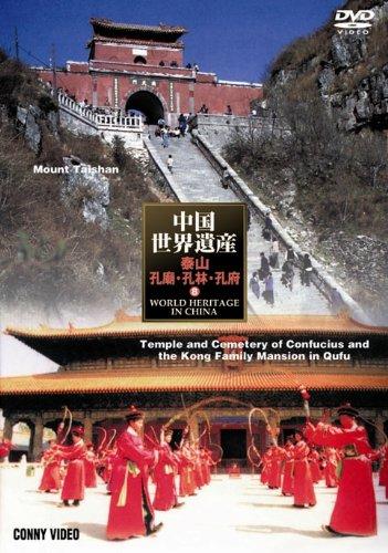 中国世界遺産 8 泰山 孔廟・孔林・孔府 [DVD]