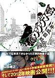 闇金ウシジマくん 23 (ビッグ コミックス)