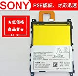 SONY LIS1525ERPC 互換用バッテリー Sony Xperia Z1 C6902 C6903 C6906 L39h電池